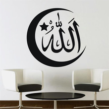 มุสลิมอิสลามกำแพงสติกเกอร์คำคมไวนิล Welcome อัลเลาะห์วอลล์เปเปอร์แบบมุสลิมอิสลามห้องนั่งเล่นตกแต่งบ้าน