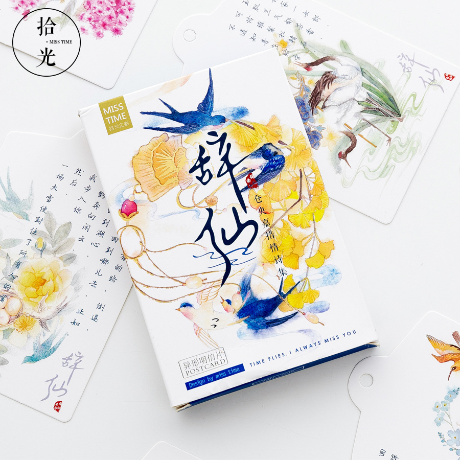 30 Sheets/Set Novelty Immortal Chinese Poetry Postcard /Greeting Card/Wish Card/Christmas And New Year Gifts