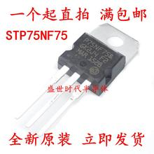 50pcs/lot STP75NF75 TO-220 P75NF75 TO220 75NF75 new MOS FET transistor free shipping 5pcs lot free shipping mj411 original new smt transistor