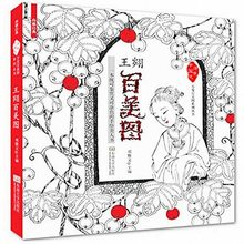 Libro de colorear antiestrés para adultos estilo chino cahier coloriage adulto libro para pintar para adultos(China)