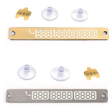 1 Pc Car Parking Phone Number Card for Interior Night Light Sucker Plate Auto Car Styling Gold/Silver Notification Temporary(China)