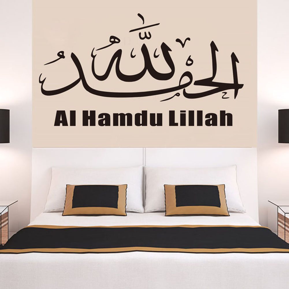 Hot Sale Muslim Ai Hamdu Lillah Pattern Wall Art Living Room Bedroom Wall Sticker Home Decor