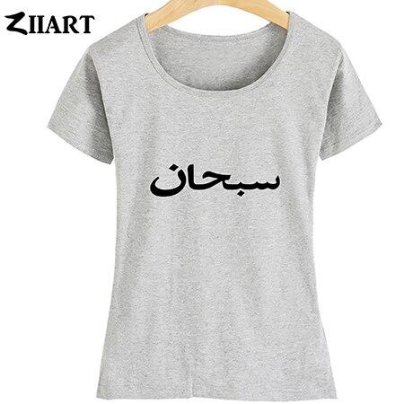 Women s Tee Arabic Font Hallelujah Sobhan Wholesale Discount Skateboard  Couple Clothes Summer Girl Woman Short - Sleeve T Shirts Ziiart