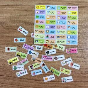 100 قطعة مخصص فتاة الصبي العبرية اسم ملصقات لطيف الكرتون نمط الشخصية للماء الكلمات القصاصات المدرسة القرطاسية تسميات