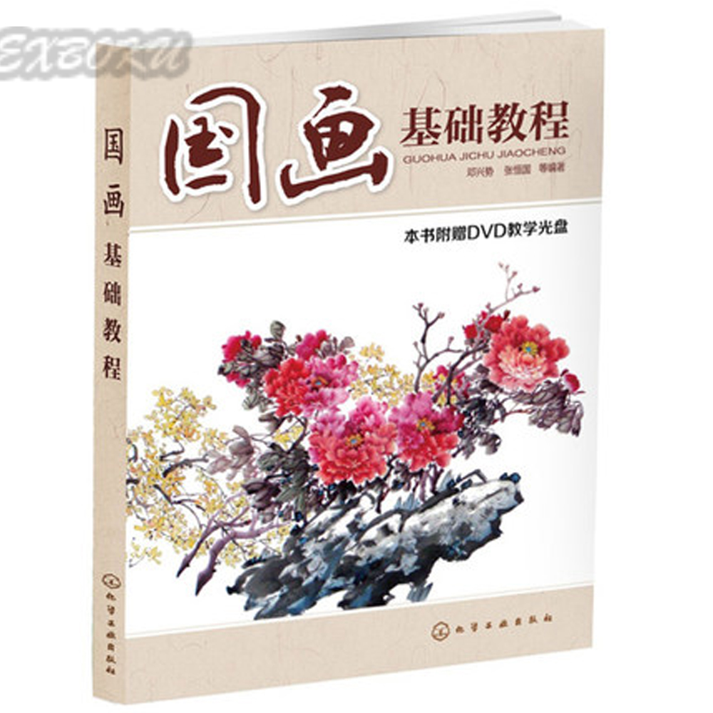 Basic course of traditional Chinese painting book with CD times newspaper reading course of intermediate chinese 1 комплект из 2 книг