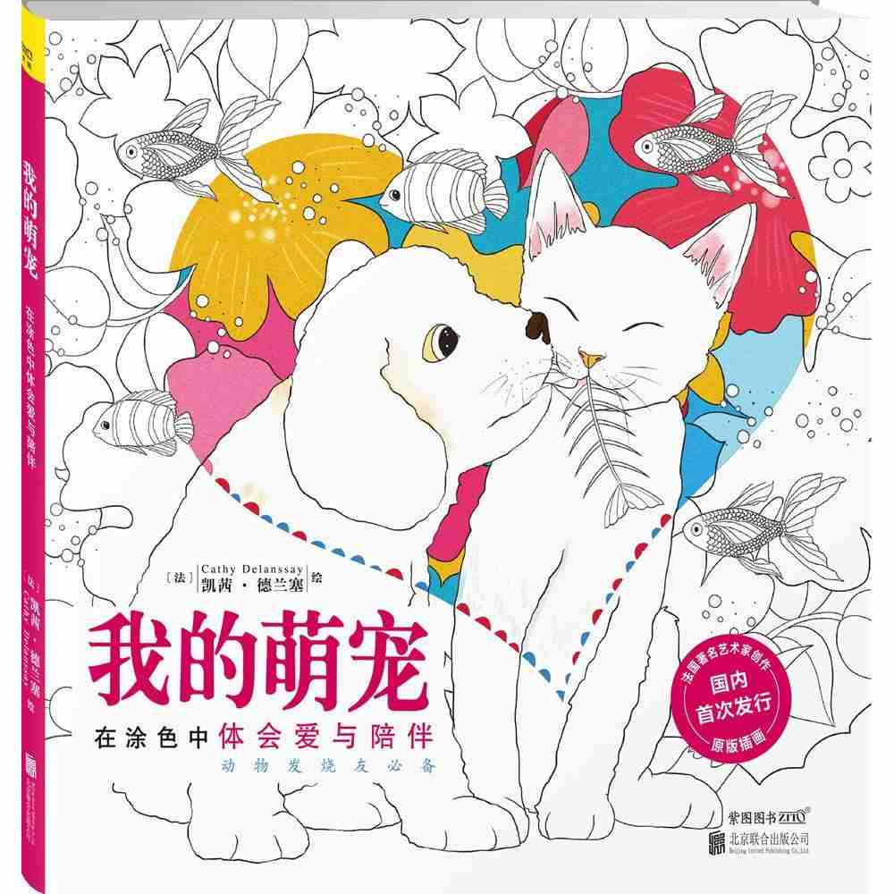 My Cute Pets Coloring Book for Adults Children Relieve Stress Kill Time Graffiti Painting Drawing books livre de coloriage owls animal stress coloring book for adults children relieve stress art painting drawing graffiti colouring book
