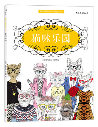 Chinese Edition Lovely Cute Cat  Coloring Book For Children Adult Relieve Stress Kill Time Graffiti Painting Drawing Book