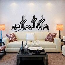 Islamic Vinyl Art Bismillah Calligraphy Wall Sticker Cheap Living Room Home Decor Waterproof Black