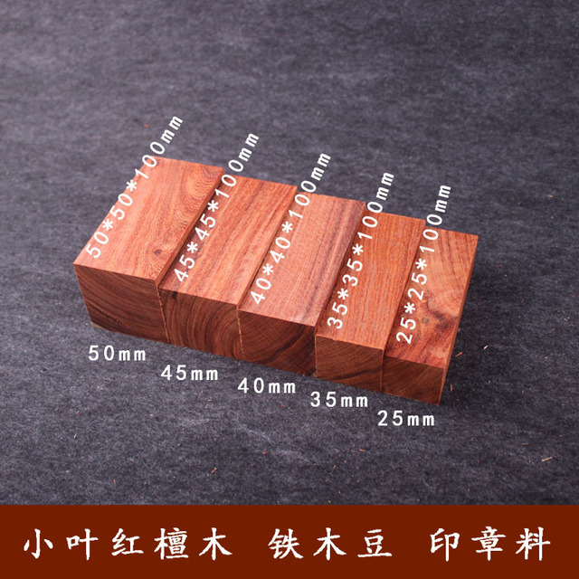 Large mahogany red sandalwood carvings seal material iron beans wood