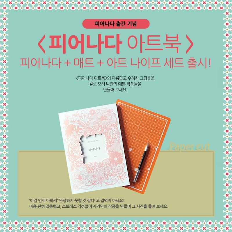 3PCS/Lot Hot Korean Handmade Art Paper Cutting Book Paper-cut Engraving Artbook Cutting Set A4 (Cutting Mat/ Cutter/ Artbook)
