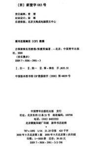 Image 2 - 2 יח\סט סין: את אמנות של צ ין, Guzheng הדרכה מעשיים, סיני קלאסי מוסיקה Guider גו נג ספרים