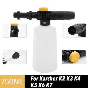 Image 2 - 700/1000 мл мойка высокого давления для автомобиля, пенная насадка, водяной пистолет для Karcher K2 K7 соплом распылителя мойка высокого давления автотовары  пеногенератор для мойки торнадор для химчистки пеногенератор