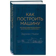 Как построить машину [автобиография величайшего конструктора «Формулы-1»] (2-е изд.) (Эдриан Ньюи, 978-5-04-10