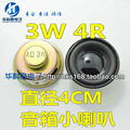 Shipping Free speaker Mini amplifier speaker 4R 3W 3 w 4 ohm 40MM thickness 20MM