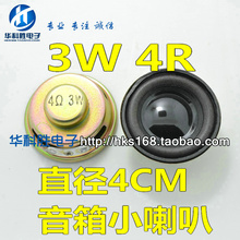Shipping Free speaker Mini amplifier speaker 4R 3W 3 w 4 ohm 40MM thickness 20MM