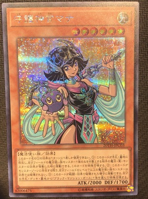 Yu Gi Oh Game Card Classic YuGiOh Guardian Priest Mana SER Silver Broken Japanese Version 20AC