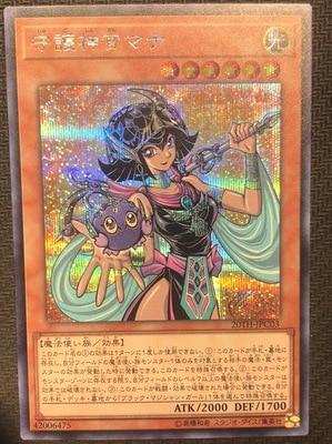 Yu Gi Oh Game Card Classic YuGiOh Guardian Priest Mana SER Silver Broken Japanese Version 20AC