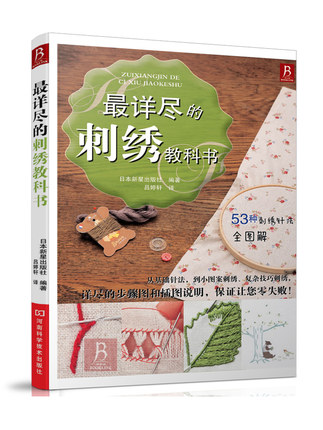 53 Kinds Of Embroidery Needle Graphics Manual DIY Embroidery Patterns Tutorial Book For Beginner