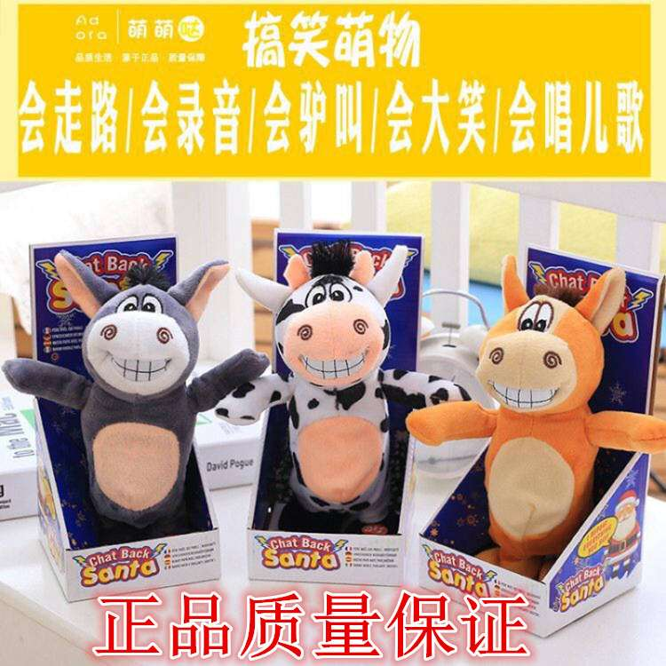 Electric plush toys  speak Recording funny donkey will walk learn to unicorn dolls children with electric hamster toys