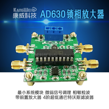 Lock-in Amplifier LIA AD630 Module Minimum System Phase Sensitive Detection
