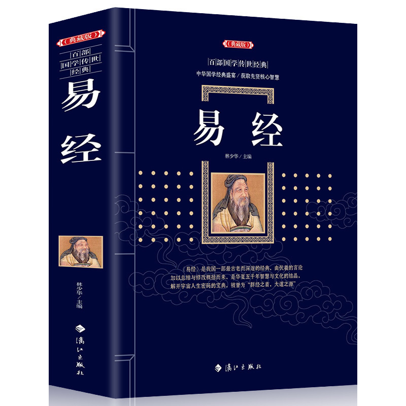 New 1pcs/set Book of Changes Chinese classical culture philosophy book for adult (Chinese version)New 1pcs/set Book of Changes Chinese classical culture philosophy book for adult (Chinese version)