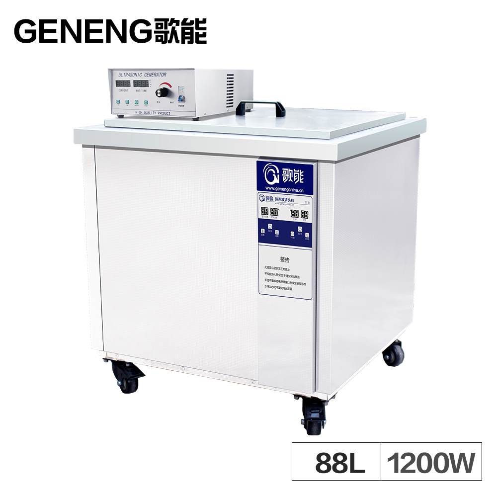 Industrial 88L Ultrasonic Cleaner Generator Engine Oil Auto Car Parts Motherboard Hardware Washer Heated Bath Equipment