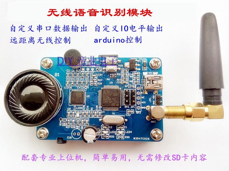 Speaker Independent Speech Recognition Module Arduino Voice Control Synthesis Module Wireless Remote все цены