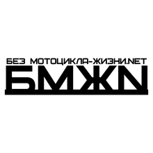 CS-573#7.6*30cm Without the Motorcycle of Life Net (BMJN) funny car sticker and decal silver/black vinyl auto stickers