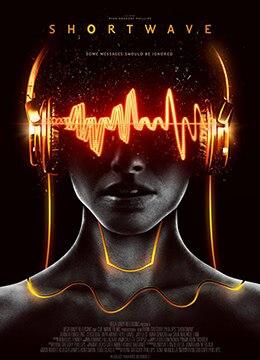 《短波》2016年美国科幻,惊悚电影在线观看