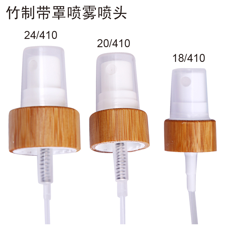 купить free shipping 50pcs/lot 24/410 20/410 18/410 bamboo pump head (Spray / Lotion) по цене 4738.07 рублей