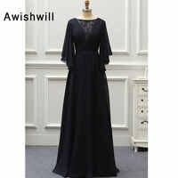 ccf3a0fc2a262c5 Темно-синее длинное платье для матери невесты для свадебной вечеринки,  элегантное торжественное платье,