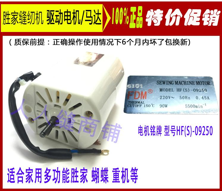 SINGER home sewing machine 4432 5523 5511 4411 4421 motor motor sewing machine accessories