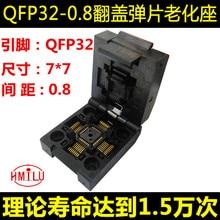 QFP32 SA636 burn burner seat 7x7 0.8mm adapter converter chip testing Block Block