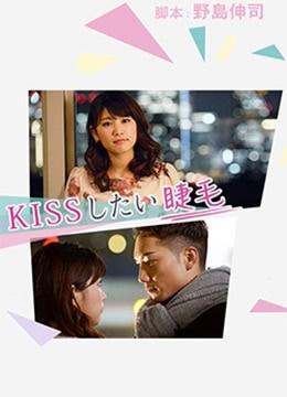 《想接吻的睫毛》2018年日本电视剧在线观看