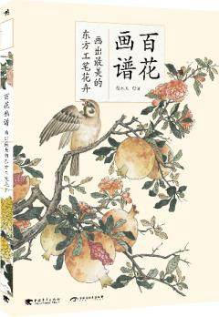 Chinese painting book learn paint flowers beginners art korean style different flowers and plant of 50 chinese embroidery handmade art design book