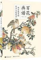 Chinese painting book learn paint flowers beginners art