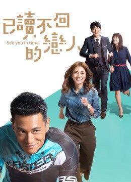 《已读不回的恋人》2017年台湾电视剧在线观看