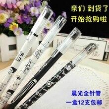 Gel Pen 0.3 mm Black Needle Tip 12 Pcs/lot Simple Stripe Style Writing Supplies