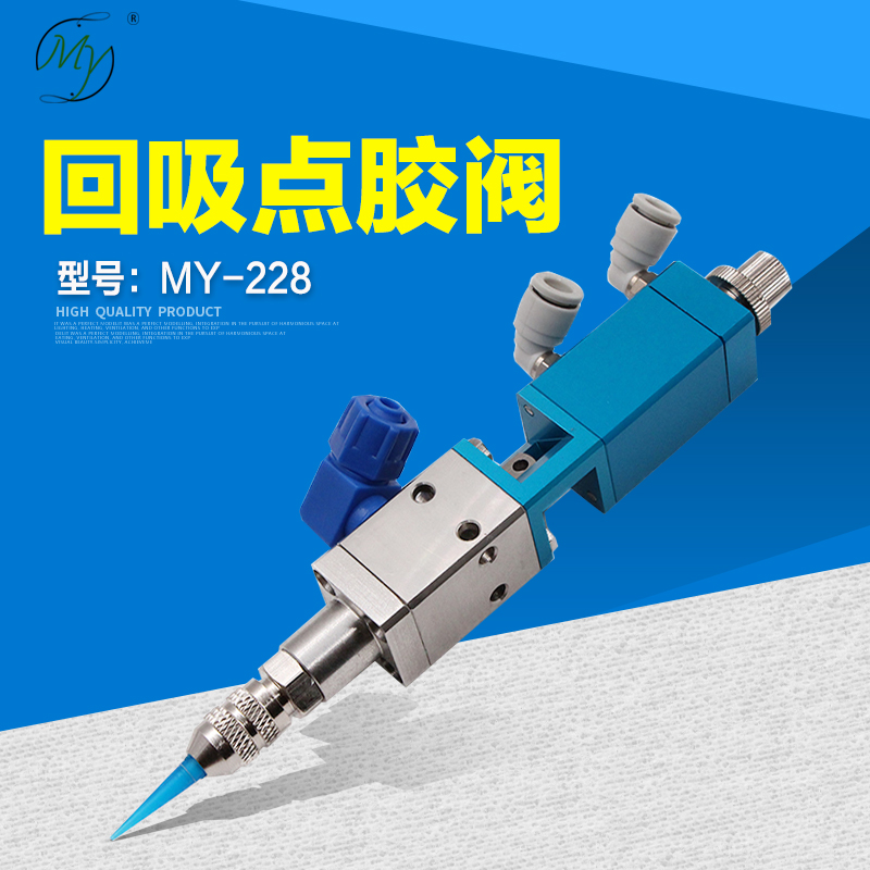 MY-228 Suction and Dispensing Valve, Single Glue, Precision Dispensing Valve, UV Glue, White Latex, Silicone Dispensing Valve. handheld silicone dispensing valve high flow back suction dispenser dispensing valve