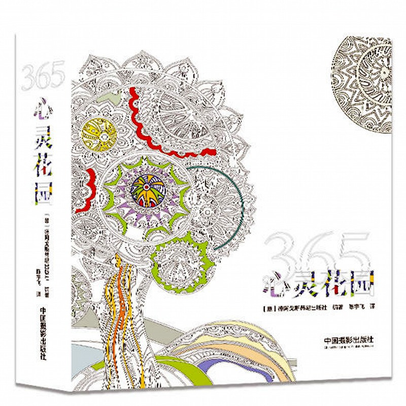 280 Pages 365 Heart Garden ColoringBook For Adults Children Doodle Drawing Painting Secret Garden Style Antistress Art Books