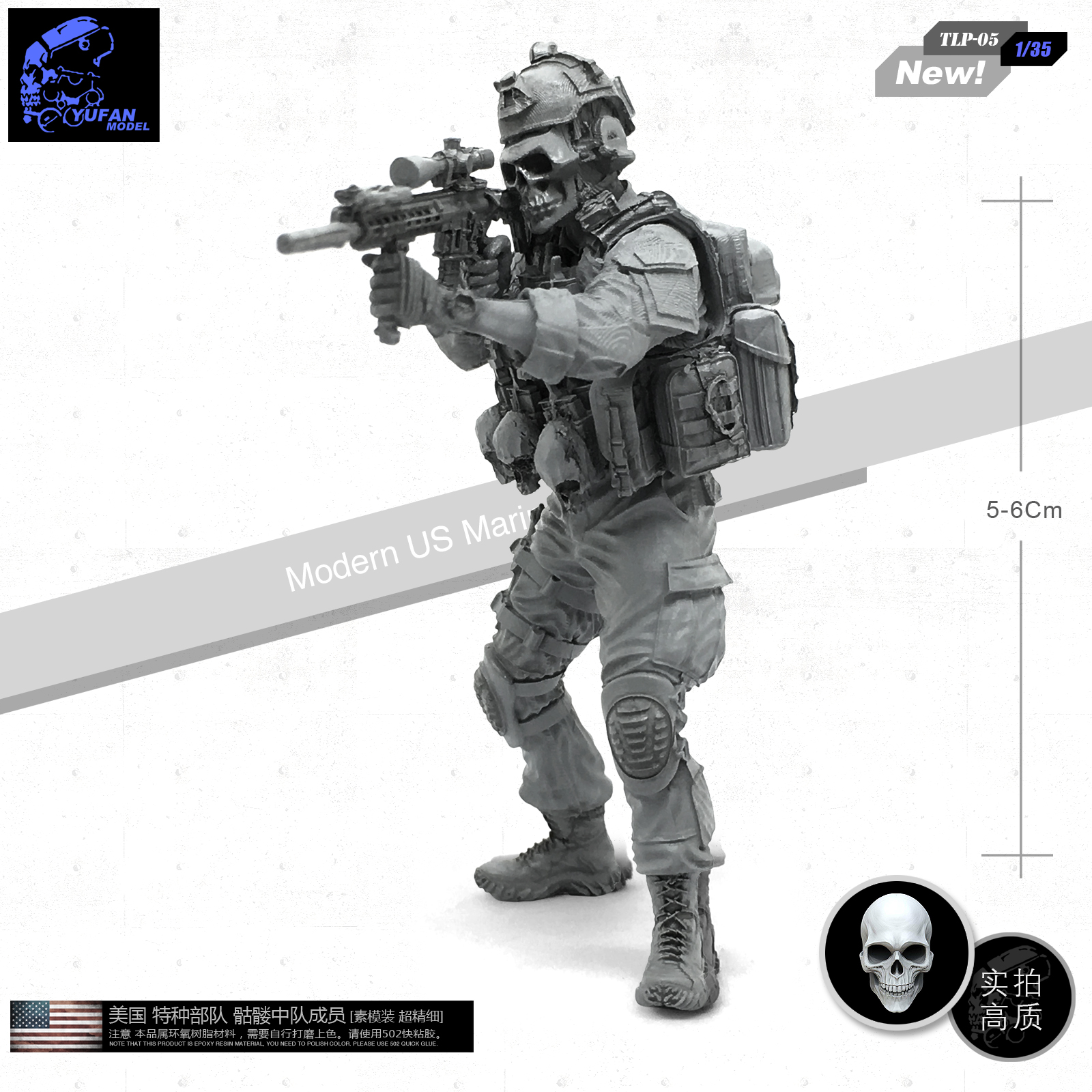 Yufan Model 1/35  Figure Resin Soldier Member Of Skull Squadron Of Us Special Forces Military Model Unmounted Tlp-05