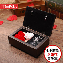 Singles immortal flower DIY creative music music box to send his girlfriend practical novelty special birthday