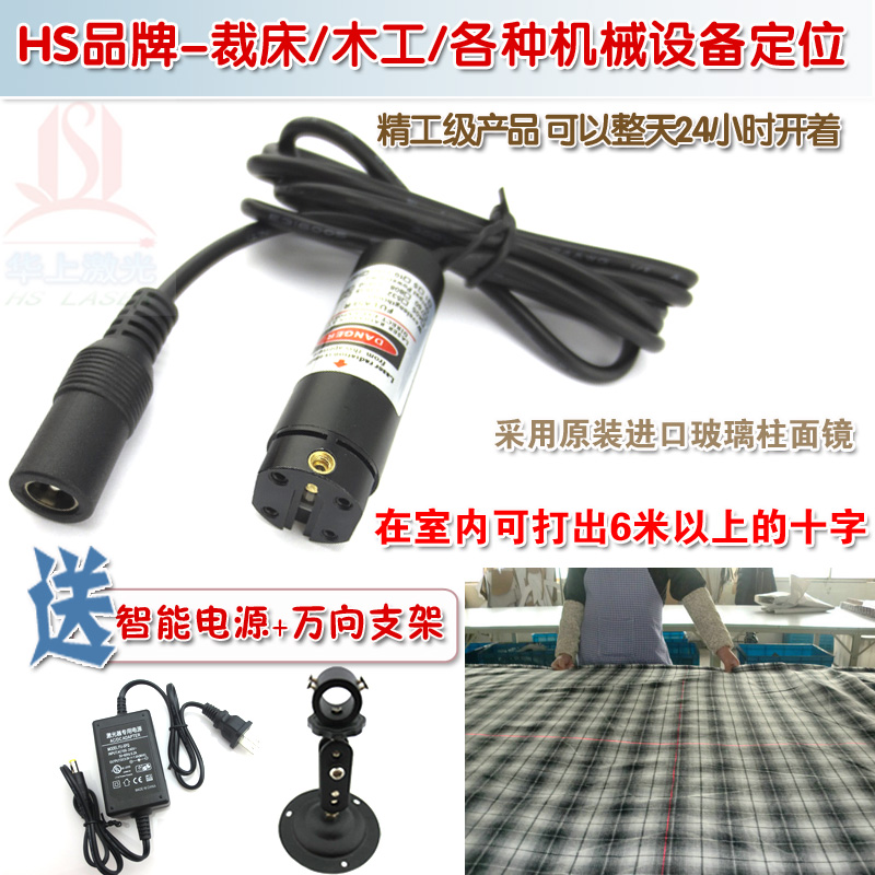 6 Meter Red Cross Laser Laser Diode Linear Laser Module Garment Trimming Light Infrared Positioning Lamp 100mw650nm cross red laser head high power red positioning marking instrument high quality