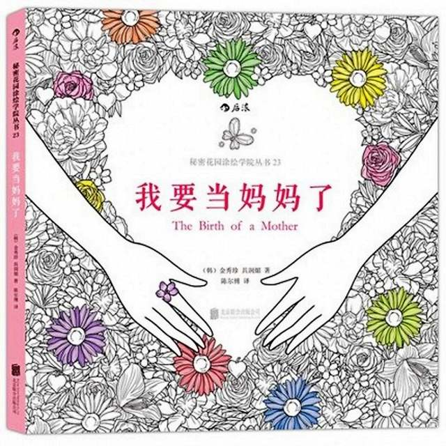 US $19.79 10% OFF|HOT! I\'m Going To Be A Mother colouring books the secret  garden coloring book series prenatal education antistress painting book-in  ...