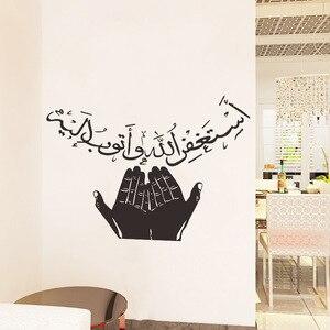 Image 4 - 이슬람 스타일 방에 대 한 태양 벽 스티커를 잡아 홈 장식 벽화 아트 데 칼 아랍어 클래식 스티커 바탕 화면
