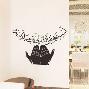 Image 4 - Müslüman tarzı tutun güneş odası için Duvar Sticker ev dekorasyon Duvar Çıkartmaları Sanat Arapça Klasik çıkartmalar duvar kağıdı