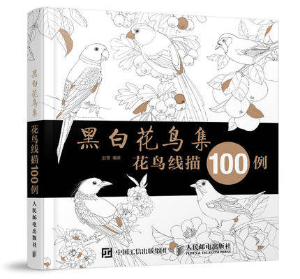 Chinese figure line drawing book about black and white flower and birds with 100 Example expressive figure drawing