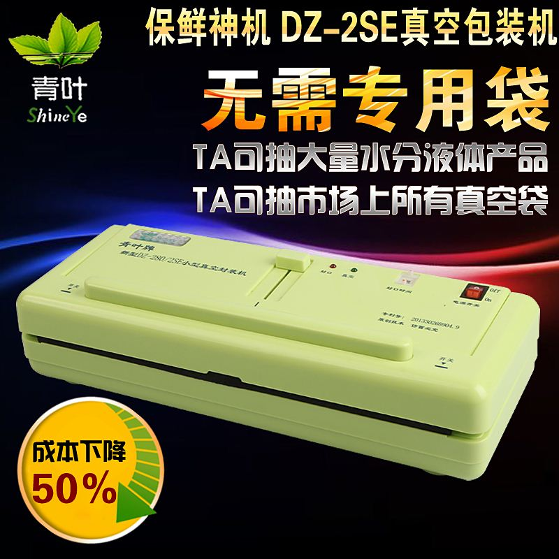 Free shipping Vacuum packaging machine for wet and dry commercial household food Vacuum Food Sealers