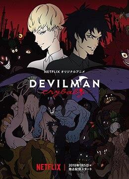 《恶魔人 Crybaby》2018年日本剧情,动画,奇幻动漫在线观看