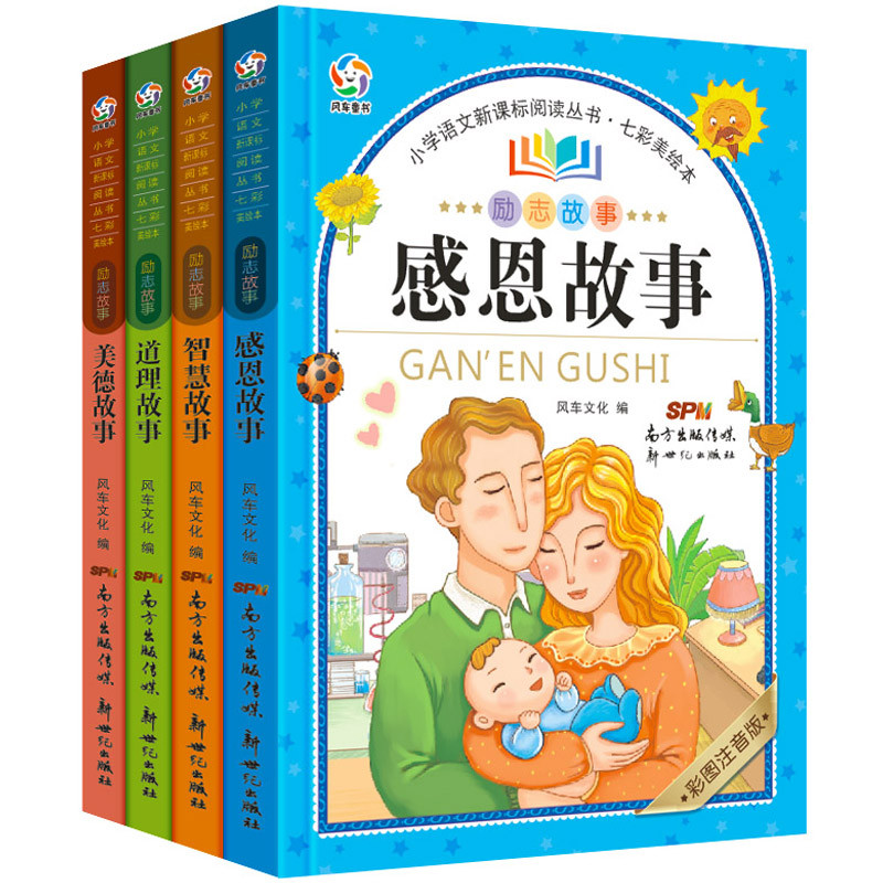 New hot 4 pcs/set Chinese classic Virtue Grateful Wisdom Inspirational Story books kids Students extracurricular reading books ...